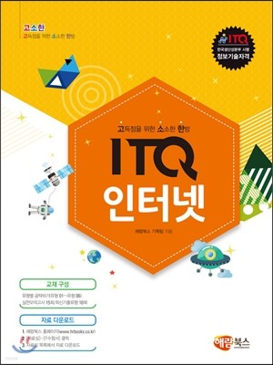 ITQ 인터넷