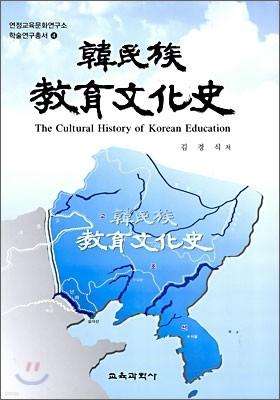 한민족 교육문화사