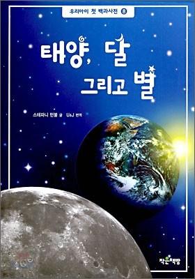 태양, 달, 그리고 별