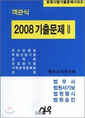 객관식 2008 기출문제 2