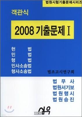 객관식 2008 기출문제 1