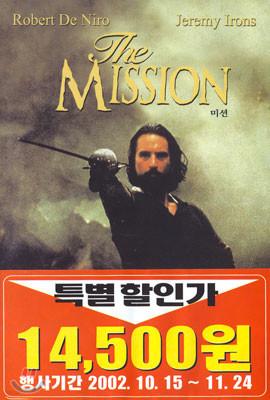미션 The Mission, dts