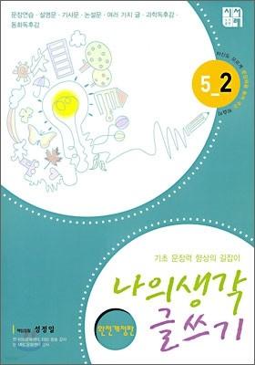 나의 생각 글쓰기 5-2