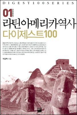 라틴아메리카역사 다이제스트 100