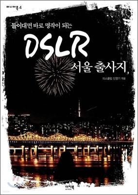 DSLR 서울 출사지