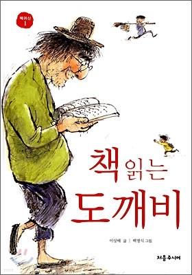 책 읽는 도깨비