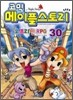 코믹 메이플스토리 오프라인 RPG 30