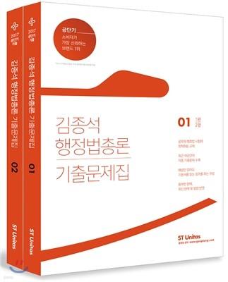 2017 김종석 행정법총론 기출문제집