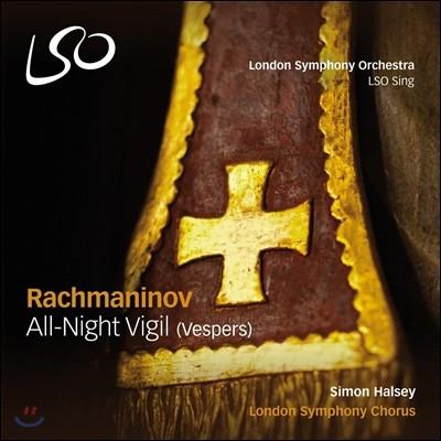 Simon Halsey 라흐마니노프: 철야 기도 [베스퍼-저녁기도] (Rachmaninov: All-Night Vigil [Vespers]) 런던 심포니 합창단, 사이먼 할시