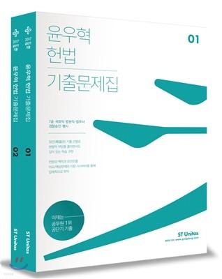 2017 윤우혁 헌법 기출문제집