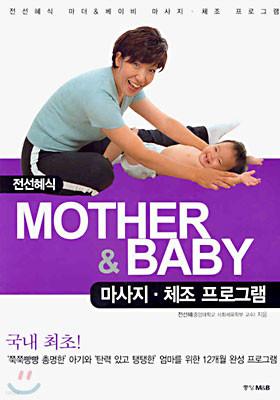 전선혜식 MOTHER & BABY 마사지.체조 프로그램