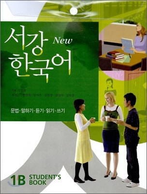 New 서강한국어 1B STUDENT'S BOOK