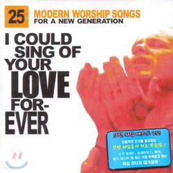 모던 워십 베스트 25 - I Could Sing Of Your Love Forever