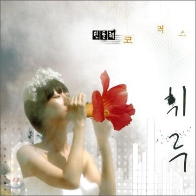 휘루 1집 - 민들레 코러스