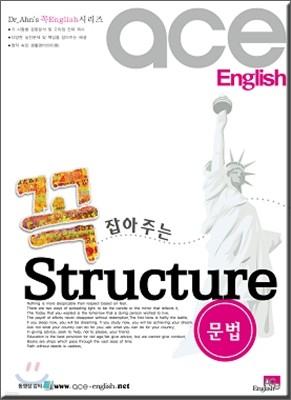 꼭 잡아주는 Structure 문법편