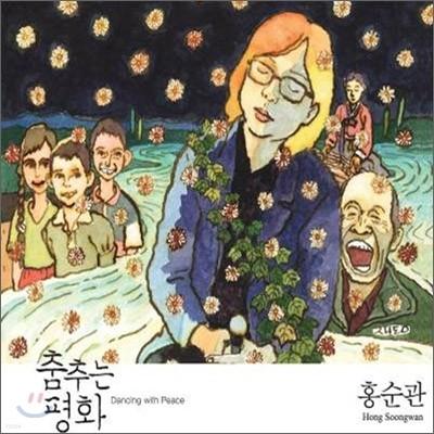 홍순관 - 춤추는 평화