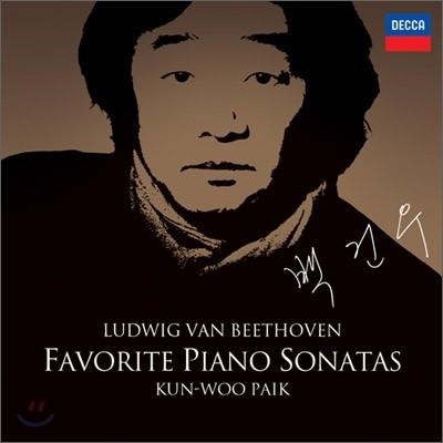 """백건우 베토벤 : 유명 피아노 소나타 """"월광"""" """"비창"""" """"고별"""" """"템페스트"""" (Beethoven : Favorite Piano Sonatas )"""