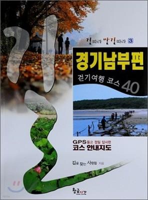 경기남부편 걷기여행 코스 40
