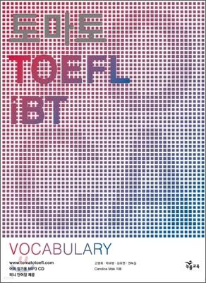 토마토 TOEFL iBT VOCABULARY