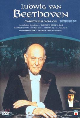 베토벤 : 콘서트 : 게오르그 솔티ㆍ페라이어