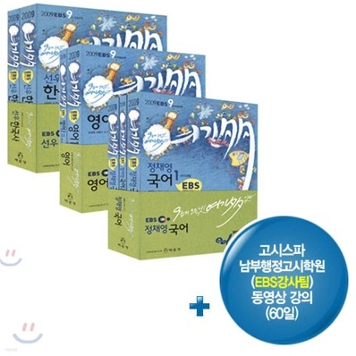 2009 EBS 9급 필수과목 기본서 + 동영상강의 세트