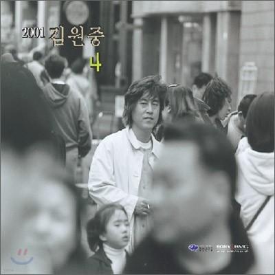 김원중 4집 - 가을이 빨간 이유 (재발매)