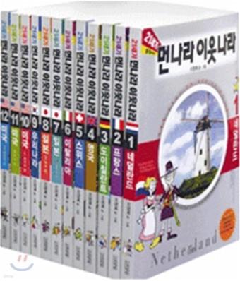 먼나라 이웃나라 12권 세트 (DVD 2장포함)