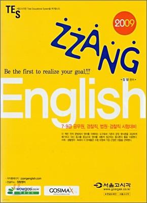 2009 공무원 ZZang 영어