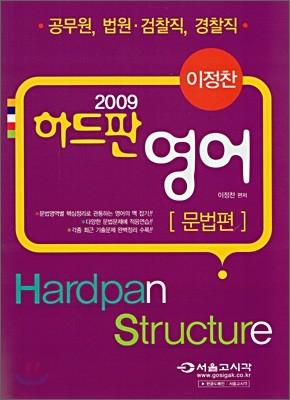 2009 이정찬 하드판 영어 문법편