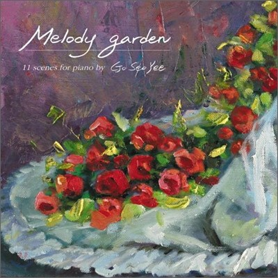 고서이 - Melody Garden
