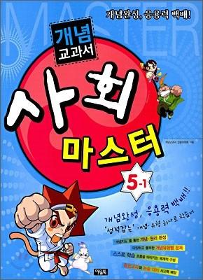개념교과서 사회 마스터 5-1