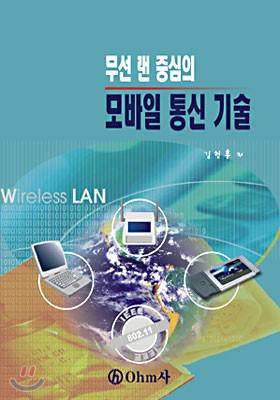 무선 랜 중심의 모바일 통신 기술