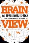 [중고] 뇌, 욕망의 비밀을 풀다
