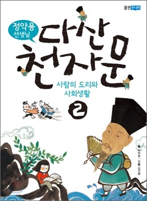 정약용 선생님 다산 천자문 2