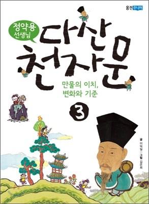 정약용 선생님 다산 천자문 3