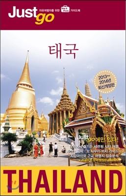 저스트고 태국 Thailand
