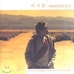 이기찬 6집 - Newstory II