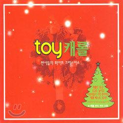 Toy 캐롤 - 천사들의 화이트 크리스마스