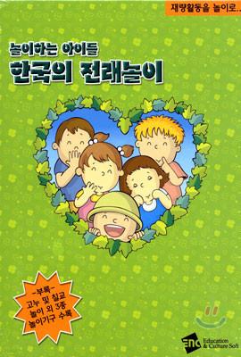 놀이하는 아이들 한국의 전래놀이