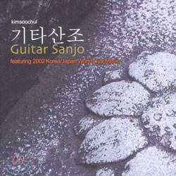 김수철 - 기타산조