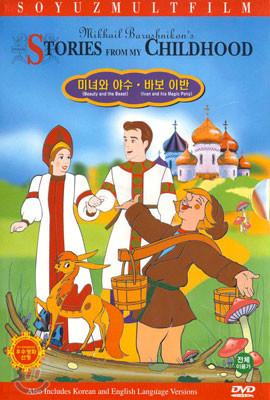 Mikhail Barushnikon's Stories From My Childhood - 미녀와 야수ㆍ바보이반