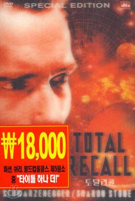 토탈리콜 SE Total Recall Special Edition, dts