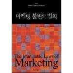 마케팅 불변의 법칙