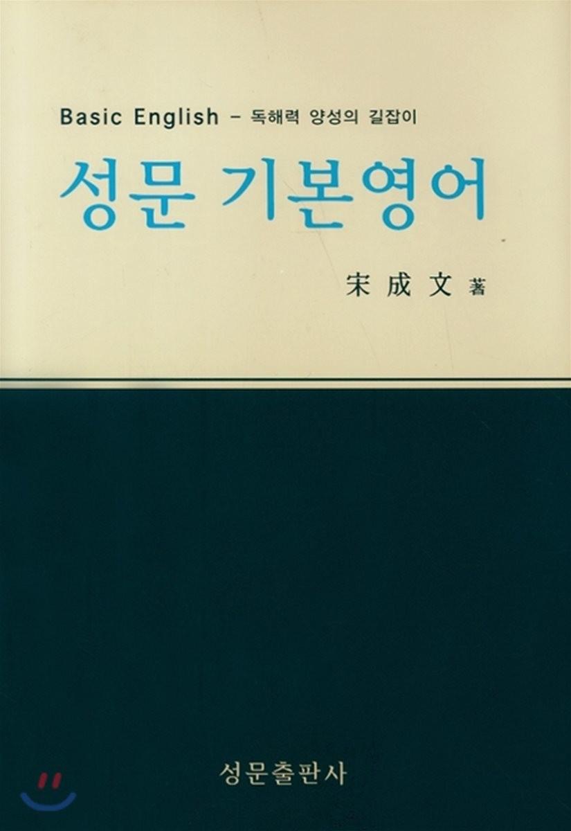 성문 기본영어