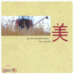 (You & 美) 美 - The Most Beautiful Music New Age Plus