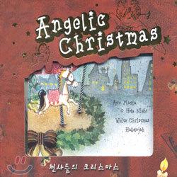천사들의 크리스마스 (Angelic Christmas)