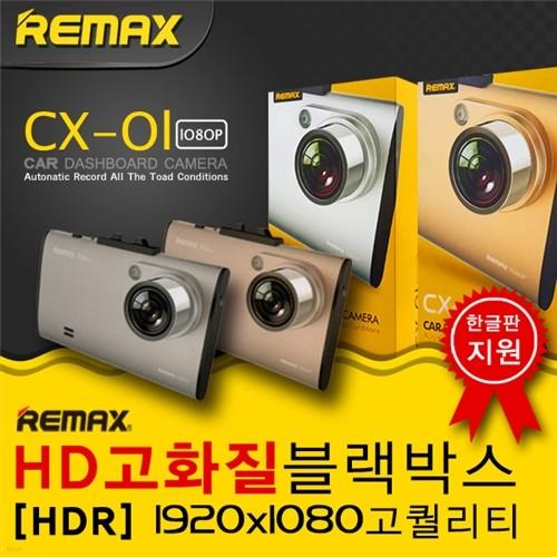 리맥스 FULL HD 고화질 블랙박스 CX-01 충격감지