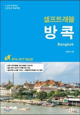 방콕 셀프트래블