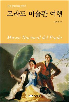 프라도 미술관 여행 - 유럽 문화 예술 산책 1