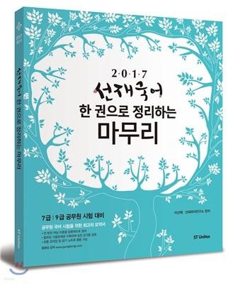 2017 선재국어 한 권으로 정리하는 마무리